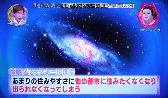 福岡ブラックホール問題